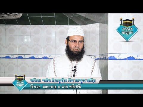 অহংকার ও তার পরিণতি by Sheikh Imamuddin Bin Abdul Basir