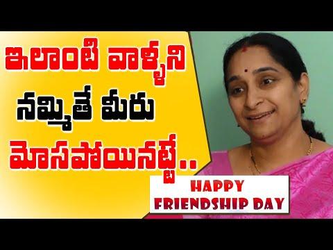 Best Friendship Inspirational Story || Ramaa Raavi On Friends Betrayal Stories || SumanTV Mom