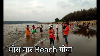 मीरामार बीच | Miramar Beach | Miramar beach Panjim Goa