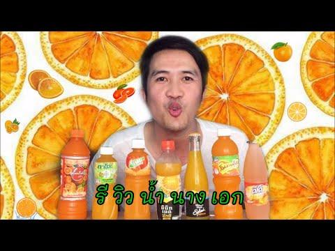 รีวิวน้ำส้มใน 7-11 ยี่ห้อไหนอร่อยสุด | Eat & Drink part12