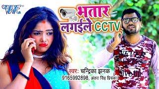 आ गया Chandrika Jhanak का सबसे हिट गाना 2019 - Bhatar Lagaila Ha CCTV - Bhojpuri Song 2019