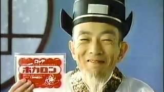 【なつかCM】1985年・その12(元日)