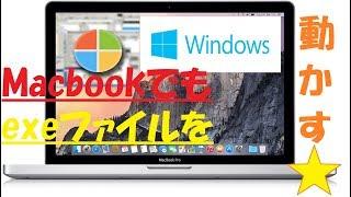 【※必見】 Macbook proでexeファイルを動作させる方法 解説【アレッサ】