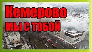 Следователи объяснили выдачу тел погибших при пожаре в Кемерово под расписку о неразглашении