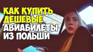 видео Авиабилеты на лоукосты или как дешево летать из Польши