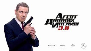 Агент Джонни Инглиш 3 0 - русский трейлер№2 \ фильмы 2018 \ комедия