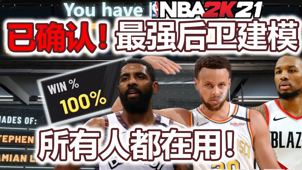 NBA2K21 100%确认 这就是最好的后卫建模!所有人都在用!Best PG Build!