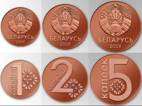 Новые  деньги в Беларуси (Монеты)