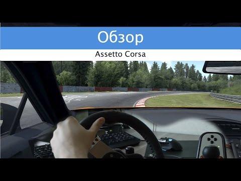 Обзор Assetto Corsa с рулем Logitech G27