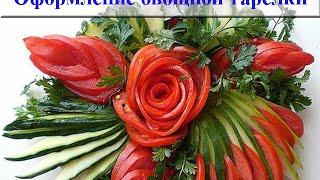 Овощные нарезки на стол. Красивая овощная нарезка, фото