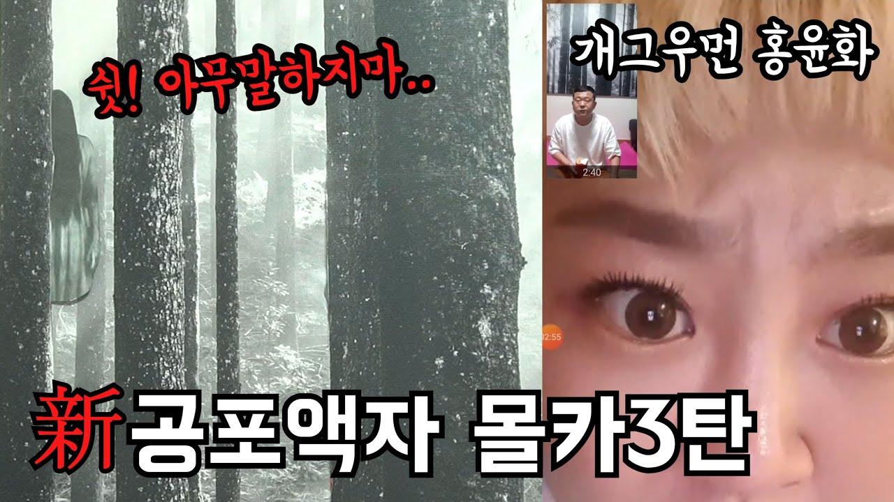 [공포몰카]액자 속 귀신이 당신을 액자에 가두려고 한다면?!(ft.홍윤화,박지선