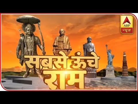 After Lord Ram's Statue, Sardar Patel Won't Be The Tallest Statue In The World | ABP News