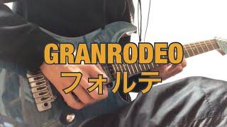 GRANRODEO 「フォルテ」弾いてみた (Guitar Cover)