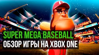 Обзор игры - Super Mega Baseball: Extra Innings для Xbox One