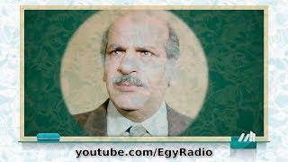 المسلسل الإذاعي ״الأستاذ عفيفي״ ׀ حسن عابدين ׀ نسخة مجمعة