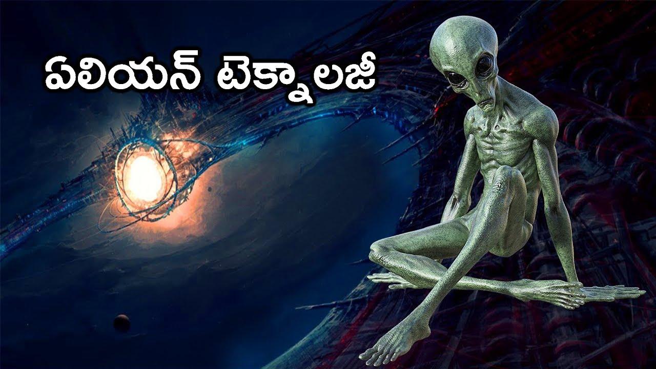 ఈ ఏలియన్ టెక్నాలజీ  గురించి తెలిస్తే మీరు ఆశ్చర్యపోతారు | Most Advanced Alien Technologies in Telugu