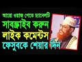 bangla waz delwar hossain saidi waz full waz 2019 mp3 free download bangla jalsa amir hamza tafsir