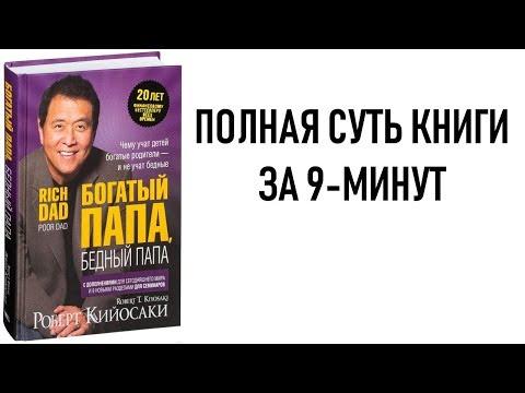 Активы и Пассивы | Роберт Кийосаки - БОГАТЫЙ ПАПА, бедный папа.