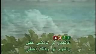 عالجمر لو بمشي حفى - وائل جسار - كاريوكي