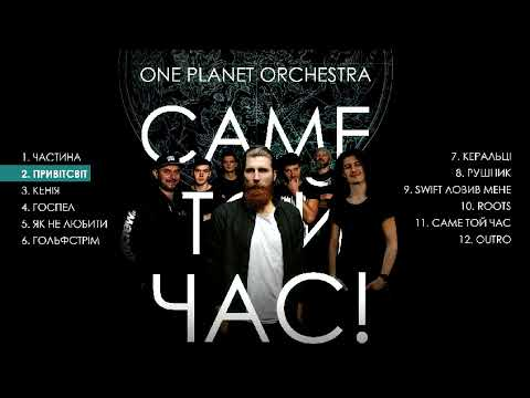 One Planet Orchestra - ПРИВІТСВІТ (Audio)