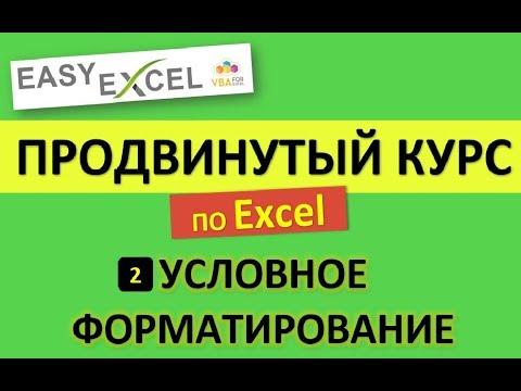 Продвинутый Курс по Excel. Урок 2. Сложное Условное Форматирование