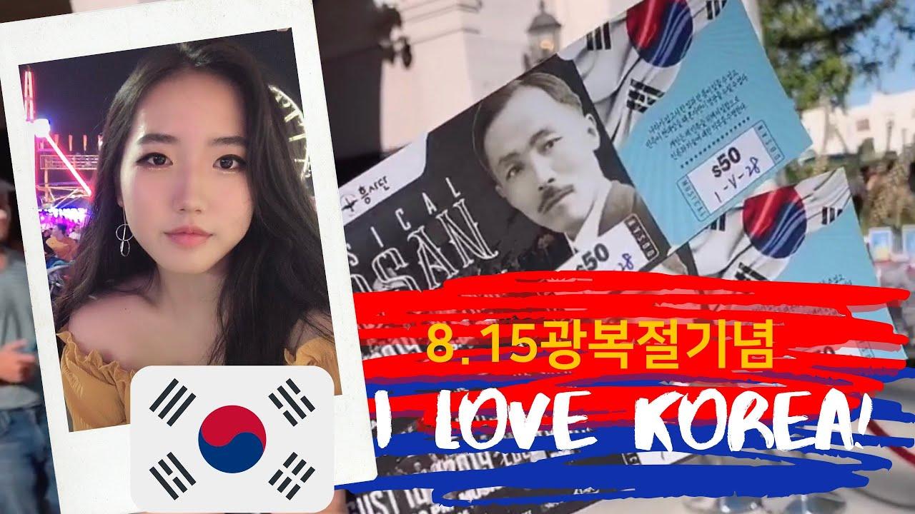[소피아 대한민국사랑] 74주년 8.15광복절 맞아 미국엘에이 도산안창호 뮤지컬 다녀왔어요. 미국한인들도 응원합니다.