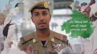 بالفيديو.. رجال الأمن يرحبون بحجاج بيت الله الحرام بمختلف اللغات - صحيفة صدى الالكترونية