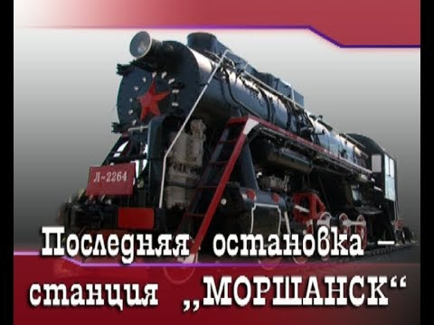 Последняя остановка – станция Моршанск