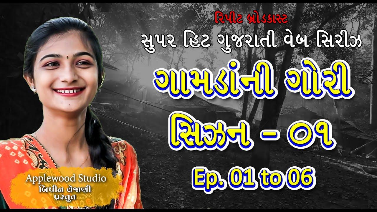 Download ગામડાંની ગોરી સિઝન - 01 ફૂલ મુવી | Gamdani Gori Season-01 | Gujrati film | By.AppleWood ShortMovie.