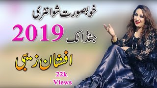 AFSHAN ZEBI NEW SHOW   BEAUTIFUL INTRI IN JAND ATTOCK 23 3 2018