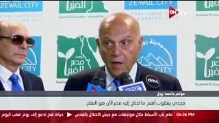 فيديو.. مجدي يعقوب: مصر بحاجة إلى التقدم.. وبالتعليم يبدأ كل شيء