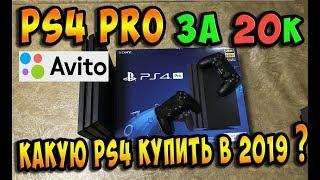 ✅Playstation 4 PRO на авито за 20к / Какую модель PS4 купить в 2019 ?