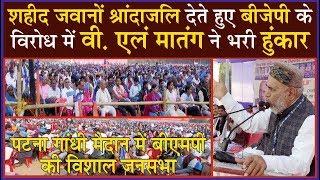 वी.एल.मातंग ने 2019 के चुनाव में BJP और RSS के मंसूबों का किया खुलासा /V L Matang Exposed BJP&RSS