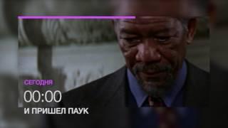 Морган Фримен в фильме
