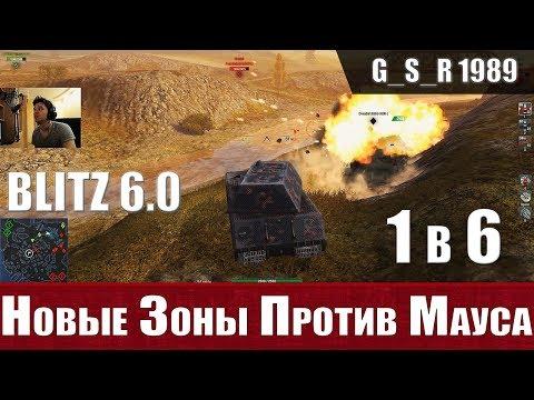 WoT Blitz - Танк Maus против новых зон пробития и раков - World Of Tanks Blitz (WoTB)
