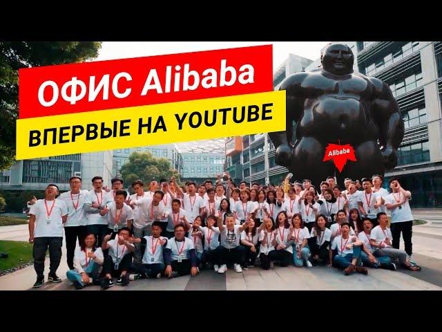 Офис Alibaba Group - ВПЕРВЫЕ НА YouTube. Как вести бизнес с Китаем на Alibaba?