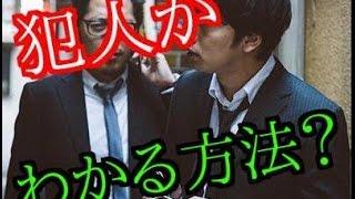 【都市伝説】推理ドラマの犯人がわかる方法! チャンネル登録是非お願い...