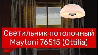 Светильник потолочный MAYTONI 76515 (MAYTONI Ottilia MOD700-02-W) обзор