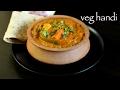veg handi recipe | veg diwani handi recipe | mixed vegetable handi