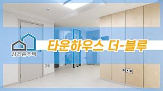 강북구 수유동 419역 타운하우스 북산한 더-블루