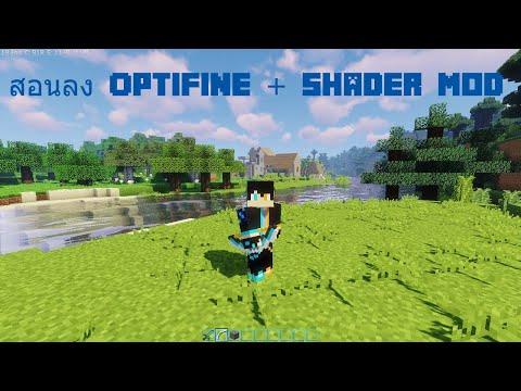 minecraft-:-สอนลง-optifine-+-shader-mod