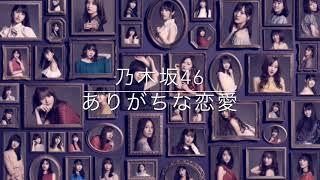 ありがち な 恋愛 mp3