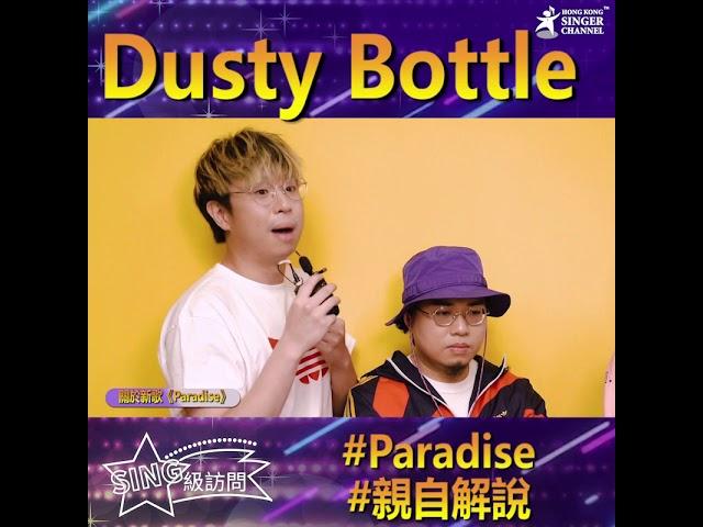 😎Dusty Bottle|Paradise新歌親自解說|SING級訪問😎😎