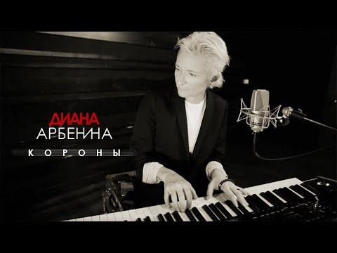 Диана Арбенина - Короны (2018)