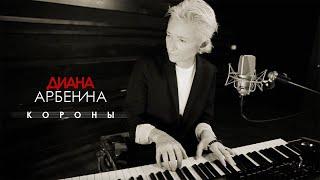 Смотреть клип Диана Арбенина - Короны
