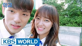 School 2017 | 학교 2017 [Making Film Ver.6-Lovey-dovey NG scenes]