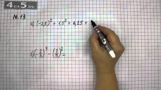 Упражнение 16.13. Вариант А. Б. Алгебра 7 класс Мордкович А.Г.