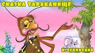 Слушать сказку Тараканище | Аудиосказки Корнея Чуковского