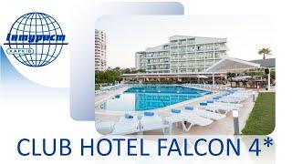 Обзор отеля CLUB HOTEL FALCON 4 Анталия Турция