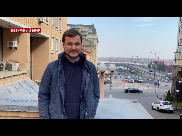 Коронавирус отбирает Россию у Путина, Безумный мир